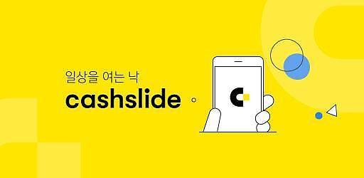 캐시슬라이드 미세먼지마스크 웰킵스 정답 공개
