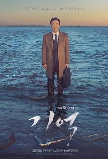 이성민 주연 드라마 기억, 美서 리메이크 된다
