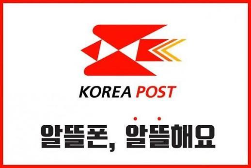 기본요금 0원 우체국 알뜰폰 출시