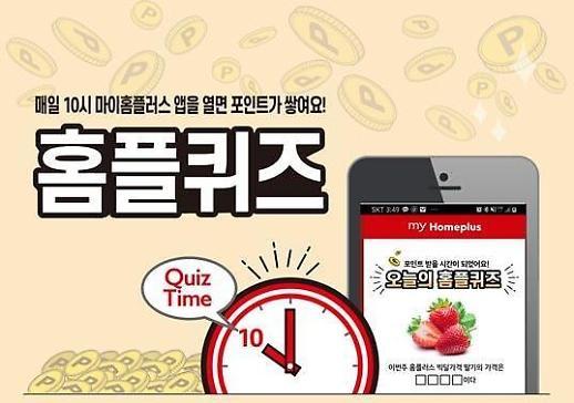 홈플러스 오팔클럽강좌 홈플퀴즈 정답 공개