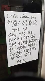 [포토] 서울 지하철에 중국 힘내라!!