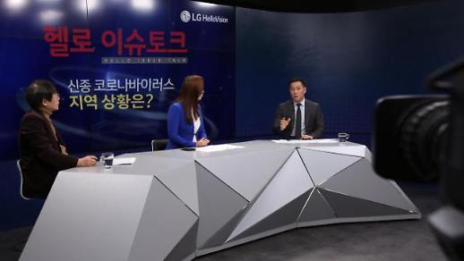 LG헬로비전, 지역채널 25번, 신종코로나 대응 비상 재난방송 전환