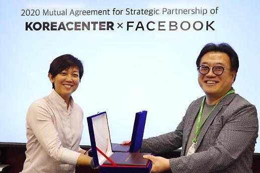 코리아센터, 페이스북과 손잡아…전략적 파트너십 상호 협약 체결
