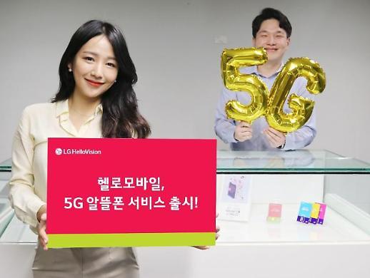 5G 문턱 낮아진다… LG헬로비전 3만원대 5G 알뜰폰 서비스 출시
