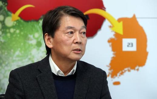 안철수 국민당 창당 발기인대회…해커톤 통해 정강정강 정책 반영