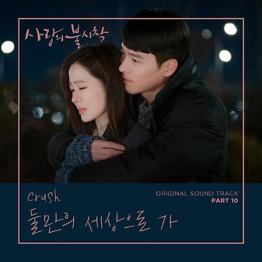 크러쉬, 오늘(9일) '사랑의 불시착' OST 발매