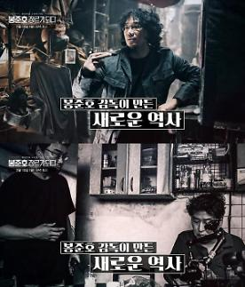 OCN, 봉준호 감독 특집 다큐 편성…기생충부터 살인의 추억까지