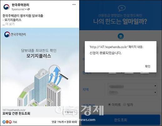 LTV 100% 정부지원 대출 SNS 사기광고 기승…정부 단속 사각지대 난처