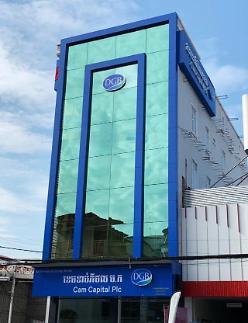 DGB캐피탈, 캄보디아 소액대출 현지법인 인수