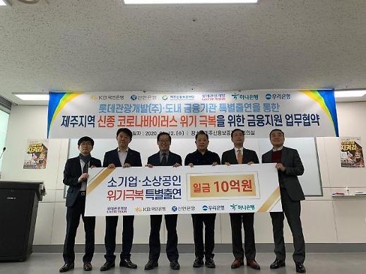 롯데관광개발, 신종 코로나 피해 제주 소상공인 위해 지원 앞장