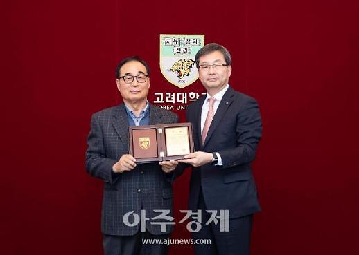 """배영곤 서현정보통신 대표, 고려대에 1억 기부…""""AI 연구에 마중물 되길"""""""