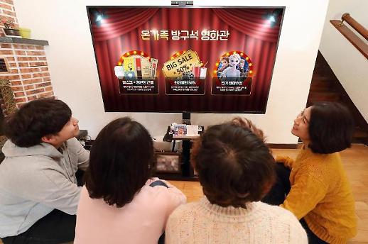 KT, 올레 tv 온가족 방구석 영화관 오픈