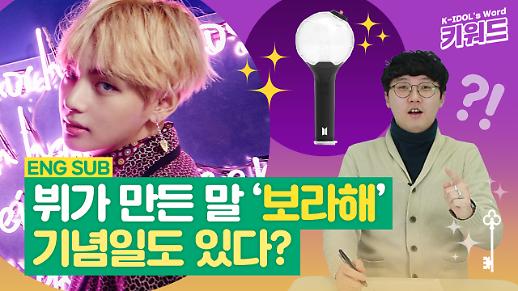 [아이돌 키워드] 방탄소년단 뷔가 만든 보라해는 무슨 의미? 보라해데이도 있다!