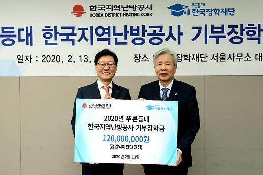 한국지역난방공사, 미래 집단에너지 전문인재 육성 위해 장학사업 추진