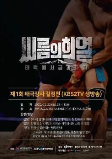씨름의 희열 파이널, 22일 창원서 개최...110분간 생방송