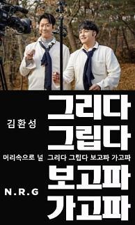 천명훈 추모곡 공개...영면해라, 사랑한다