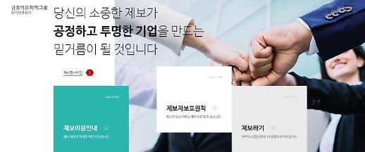 금호석유화학그룹, 제보 시스템 온라인 프렌즈 구축…윤리경영 강화