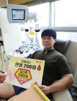 삼성SDI 헌혈왕 조현수 프로 헌혈이 삶을 더 건강하게 만들었다