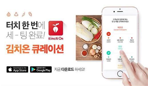 입맛에 맞는 김치 사세요… 세계김치연구소 김치온 출시