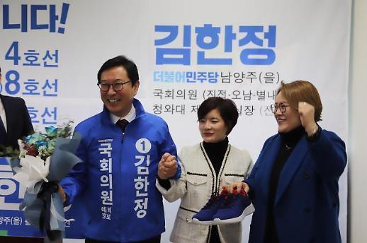 [전문] 김한정, 남양주을 재선 도전…지하철 4·8·9호선과 함께 일자리 혁명 이룰 것