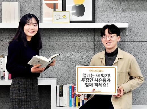 SK브로드밴드, 새 학기 맞이 게이밍 노트북·겨울왕국 굿즈 증정 이벤트
