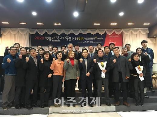 전북대 LINC+사업단, 가족회사 성과 공유