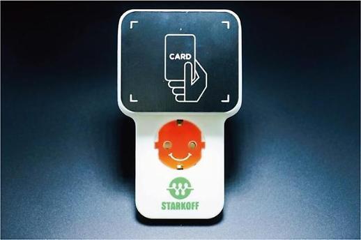 ICT 규제 샌드박스 덕에… 민간 최초 스마트 전기자동차 충전콘센트 나온다
