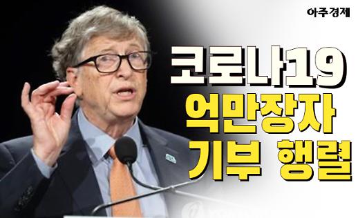 [코로나19] 1182억원 기부 앞장선 억만장자와 스타들 [아주경제 카드뉴스]