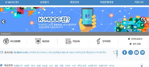 AI·4차 산업혁명 등 온라인 공개강좌(K-MOOC) 900개로 확대
