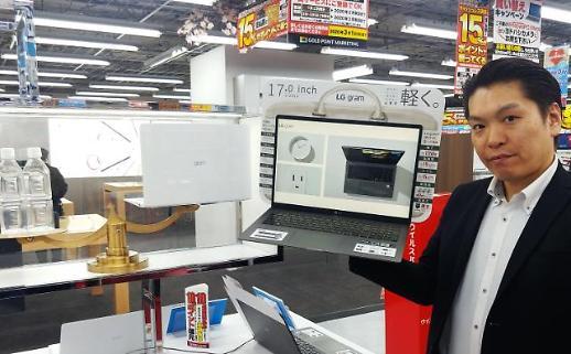 LG전자, 성능 높인 2020년형 'LG 그램 17' 일본 출시