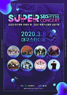 대구시, BTS 출연 슈퍼콘서트 코로나19로 잠정 연기 시민 안전 위해
