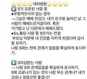확진자 쏟아진 신천지 교회 예배 안갔다…거짓말 종용 의혹