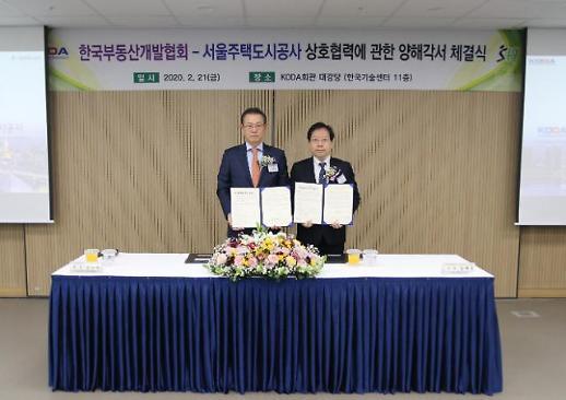 한국부동산개발협회-서울주택도시공사, 공공·민간 파트너십 구축 양해각서 체결