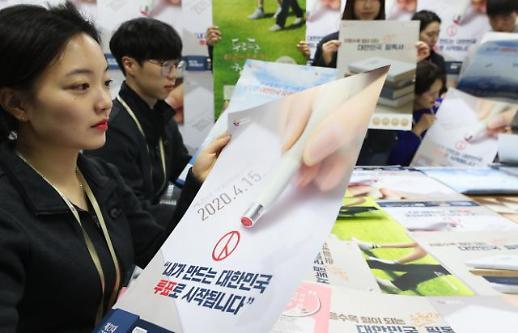 4·15 총선 비례대표 정당 득표율 추정치…민주당 40% vs 미래한국당 38% 초박빙'