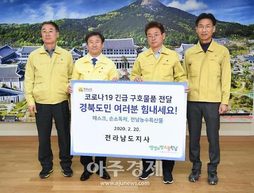 전남도, 경북도에 코로나19 방역물품 지원...5t 1대분
