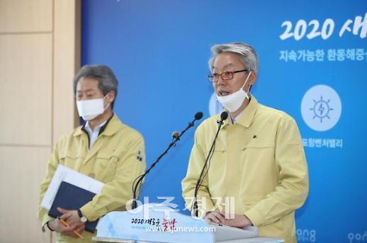 경북 포항, 추가 감염자 발생 가능성 높아