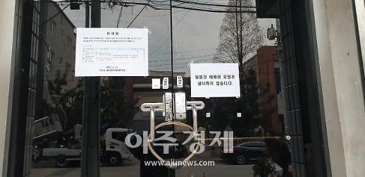 구미시, 신천지교회와 관련 교육 기관 전면 폐쇄 결정