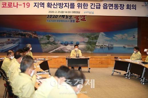포항시, '코로나19' 확산방지에 총력...긴급 읍·면·동장 회의 개최
