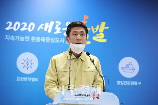 경북 포항서 '코로나19' 확진자 4명 추가 발생
