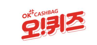 OK캐쉬백 사이다뱅크 기본금리 오퀴즈 정답 공개