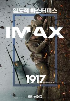 1917, IMAX 관람 열풍…장기 흥행 청신호