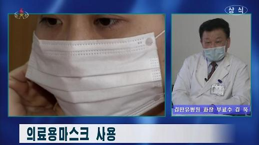 [포토] 입마개가 아니라 마스크?? 북한의 영어식 외래어 표기