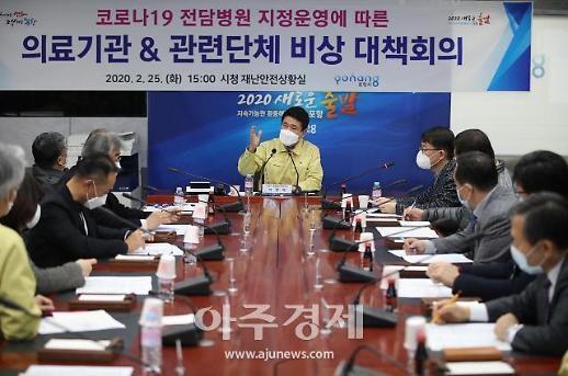 포항시·의료기관, 비상대책회의 개최