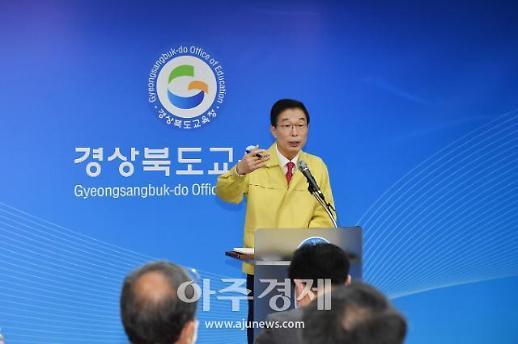 경북교육청, 코로나19 학생 환자 발생...대책 논의