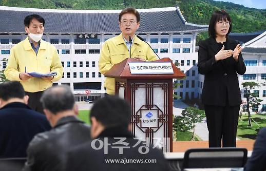 [코로나19 영남권 현장]경북도, 27일 현재까지 349명 확진자 발생