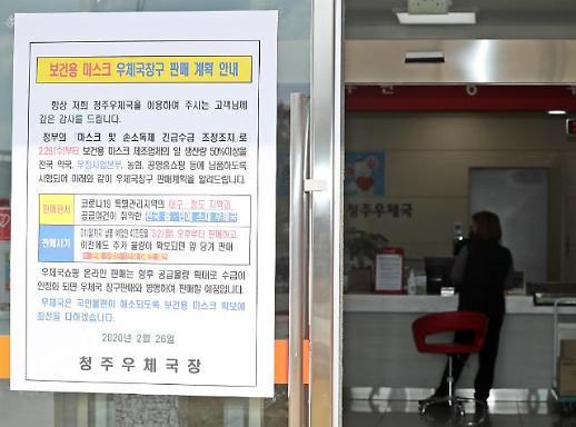 [코로나19] 우본 대구·청도 우체국, 27일 오후 5시부터 마스크 판매
