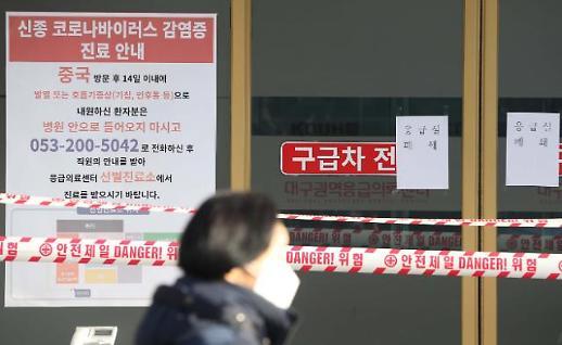 [코로나19]서울 광진구 첫 확진자 발생…능동 거주 38세 남성
