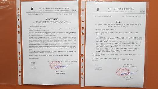 베트남 내 한국인 시설격리 누적인원 217명
