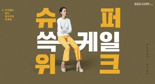 SSG닷컴, 2~8일 창립 1주년 기념 슈퍼 쓱케일 위크 행사 진행