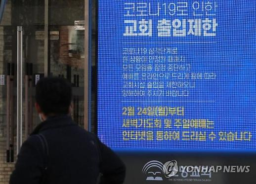 [코로나19]소망교회, 첫 온라인 주일예배 헌금 전액 대구·경북 기부